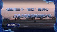 """《军事制高点》20210404俄军用三个""""首次""""表决心 五角大楼紧急制定新计划"""