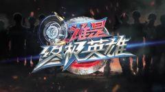 《谁是终极英雄》20210404《深港汽车模范连》第一集