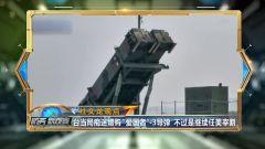 """杜文龙:增购""""爱国者""""-3导弹 台当局已成美兜售老旧装备的""""垃圾场"""""""