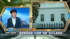 """苏晓晖:欲用""""台湾牌""""制造麻烦对华施压 台当局与美方频繁勾连"""