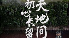 初心长留天地间——献给百年来奉献牺牲的中国共产党人