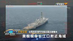 《防务新观察》20210405台军向澎湖列岛偷运雷达被曝光 美舰队现身长江口附近海域