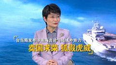 苏晓晖:台当局发布涉南海言论勾结域外势力 卖国求荣 狐假虎威