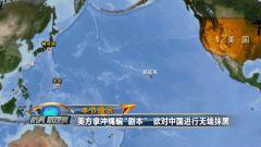 """苏晓晖:美军在冲绳声名狼藉 炒作中国部署所谓""""密探""""转移矛盾"""