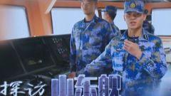 【独家探访我国首艘国产航母山东舰】航母舰员带你看山东舰上如何作战生活
