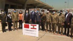 中国援助黎巴嫩新冠疫苗运抵贝鲁特