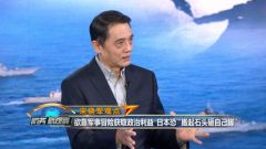 """宋晓军:靠军事冒险获取政治利益 日本恐要""""搬起石头砸自己的脚"""""""