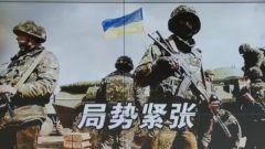 【乌克兰东部地区局势持续紧张】乌克兰东部民间武装指责西方怂恿乌政府挑起武装冲突