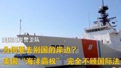 """美派海岸警卫队的执法船前往西太地区有何目的? 尹卓: 彰显""""海洋霸权"""""""