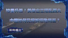 《军事制高点》20210411较量升级!美使出三招乱西太 中国如何见招拆招稳局面?