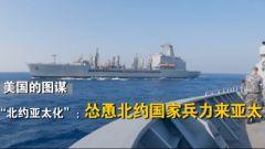 """张彬:剑指中国 美国企图实现""""北约亚太化""""""""亚太北约化"""""""