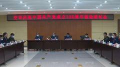 空军庆祝中国共产党成立100周年理论研讨会在陕西西安召开