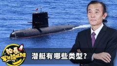 论兵·军迷速成班:潜艇有哪些类型?