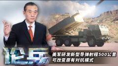 """论兵·美国研发射程500公里的新型导弹   """"潘多拉的魔盒""""或将开启"""