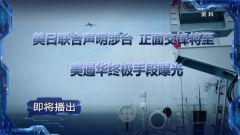 """《軍事制高點》20210417妄圖在中國""""家門口""""點燃火藥桶誰會打響第一槍?"""