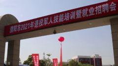 河南濮阳:精准聚焦企业 助力退役军人就业创业