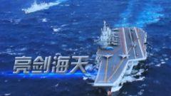 【海军各兵种深入开展实战化合成演练】水面舰艇部队:强度一再提高 各类武器齐开火
