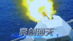 【专家解读】海军各兵种深入开展实战化合成演练