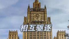 俄外交部宣布驱逐20名捷克驻俄外交人员