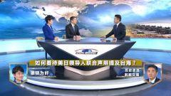 美日领导人联合声明提及台海 专家:这是一场政治交易