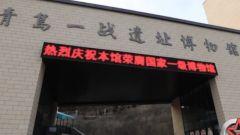 """【青岛""""一战""""遗址寻踪】坐落在青岛山脚下的青岛一战遗址博物馆"""