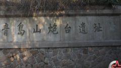 """【青岛""""一战""""遗址寻踪】青岛山炮台遗址有何军事遗存?"""