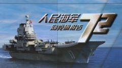 【向党旗报告·庆祝人民海军成立72周年】向海图强 人民海军开启新航程