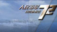 【向党旗报告·庆祝人民海军成立72周年】红心向党 人民海军发展壮大的基因密码