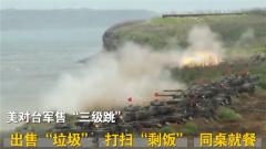 """台当局欲买美远程空对地导弹 杜文龙:警惕美对台军售的""""三级跳"""""""