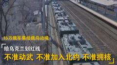"""杜文龙:15万俄军集结俄乌边境 给乌克兰划出这""""三条红线"""""""