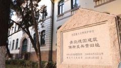 """【青島""""一戰""""遺址尋蹤】 魚山路5號的俾斯麥兵營"""