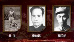 惠宝人民抗日游击总队成立 这支队伍成为东江纵队的前身之一
