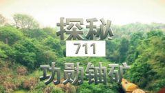 《军迷行天下》20210428《探秘711功勋铀矿》