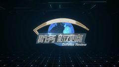 """《防务新观察》20210428 台媒体炒作解放军""""超低空""""巡航 美携日澳欲军事介入台海?"""