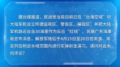 国防部:民进党当局设立什么区、什么线,统统无效
