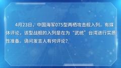 """國防部:絕不為任何形式的""""臺獨""""分裂活動留下任何空間"""