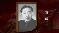 """文化人撤离日军占领的香港 作家茅盾著书记录""""流亡岁月"""""""