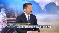 杜文龙:为提升在联盟中的地位和威慑邻国 日拉美法在日本境内联演