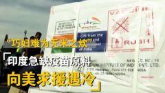 """苏晓晖:对印度国内的困境""""不理不睬"""" 美所谓""""援助""""是""""作秀"""""""