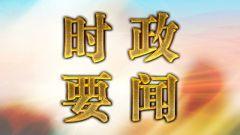 """在""""五一""""国际劳动节到来之际 习近平向全国广大劳动群众致以节日的祝贺和诚挚的慰问"""