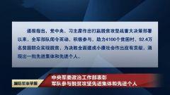 中央军委政治工作部表彰军队参与脱贫攻坚先进集体和先进个人
