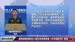 国防部新闻发言人就日本政府发表《外交蓝皮书》答问