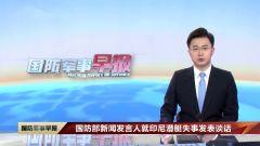 国防部新闻发言人就印尼潜艇失事发表谈话