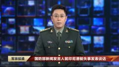國防部新聞發言人就印尼潛艇失事發表談話