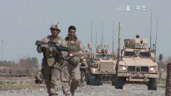 驻阿美军向阿富汗国民军移交军事基地