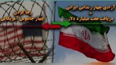 """伊朗媒体称伊朗与美英达成""""换囚""""协议"""