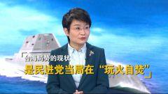 """苏晓晖:岛内民众清楚台海局势现状 是民进党当局在""""玩火自焚"""""""