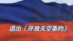 俄政府批准退出《开放天空条约》提案