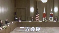 美日韩三国外长在伦敦举行会谈