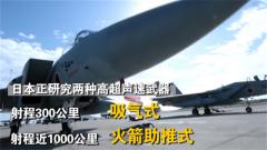 """杜文龙:美日安全对话寻求""""高端""""威胁 炒作中国高超声速武器"""